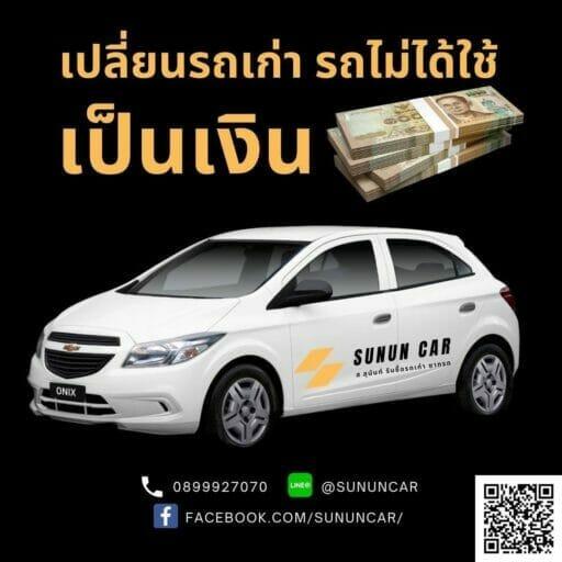 เปลี่ยนรถเก่า รถไม่ได้ใช้